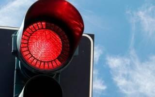 Лишение прав за проезд на красный свет