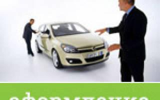 Какие документы необходимы для продажи автомобиля