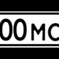Дубликаты номеров в Москве