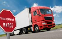 Транспортный налог региональный или федеральный