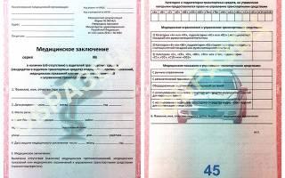 Где получить водительскую медицинскую справку в Москве