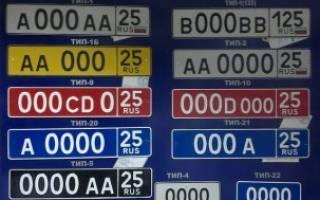 Как по номеру машины узнать номер телефона